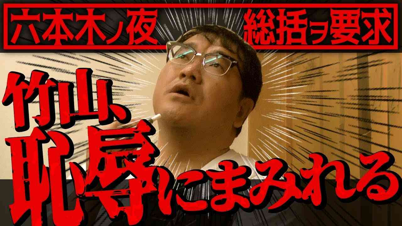 【総括①】竹山、自己批判を要求 〜カンニング竹山に番組を!PART15 - YouTube