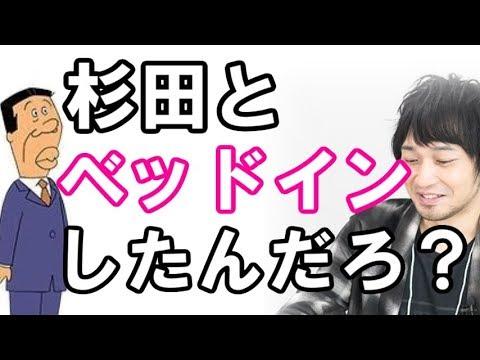 【声優】若本規夫「杉田と寝たんだろ?」←杉田智和との関係を追及され困惑する中村悠一w - YouTube