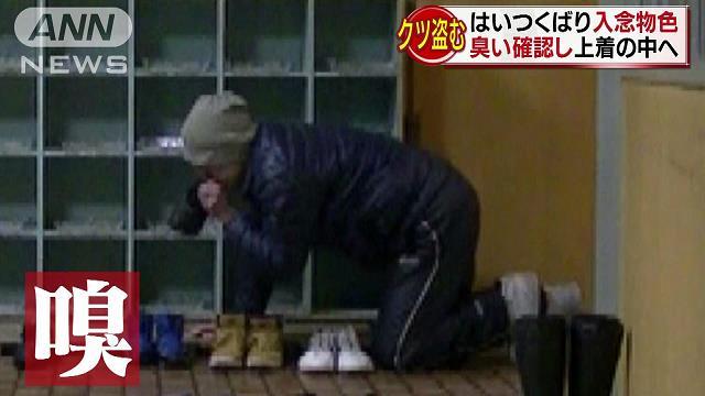 四つんばいで…靴の臭い嗅ぎ懐に 犯行の一部始終