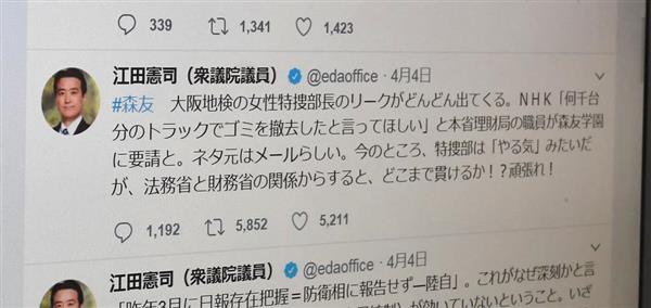 【森友文書】民進・江田憲司氏のツイートが炎上「大阪地検の女性特捜部長のリーク…」 - 産経ニュース