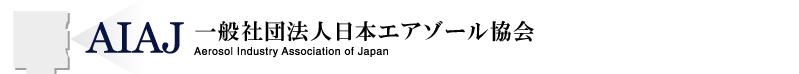 ようこそ(社)日本エアゾール協会のHPへ