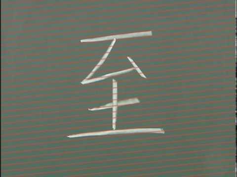 簡単ルールで 一生きれいな字 01/15 - YouTube