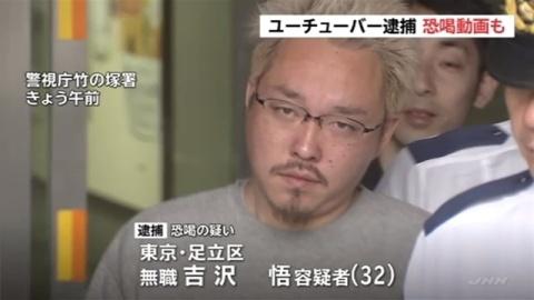 恐喝犯行動画を生中継、32歳無職の男を逮捕 YouTubeに転載され炎上状態