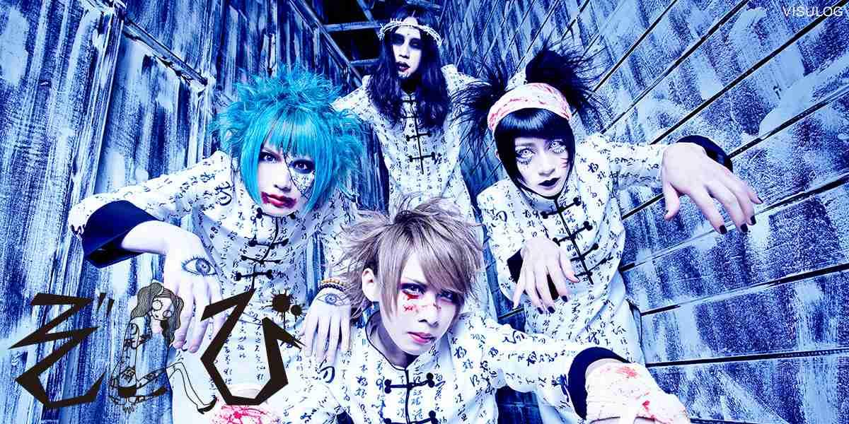 おすすめのヴィジュアル系バンド