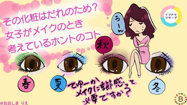 その化粧は誰のため?女子がメイクするとき考えている本当のこと / 女性のための美容とライフスタイルの情報サイトBimajin ビマジン