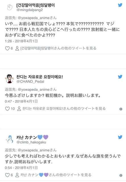 エイプリルフール2018まとめ(公式)