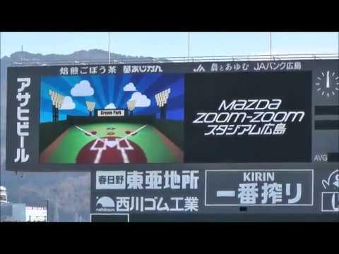 Dream Park~野球場へゆこう~ 2017年版 - YouTube