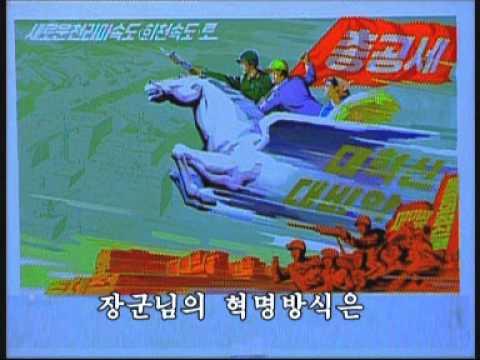 【朝鮮音楽】 공격전이다 (攻撃戦だ) - YouTube