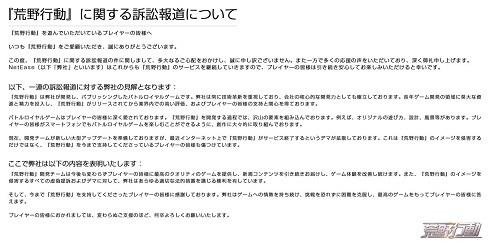 「荒野行動」運営が訴訟報道に対する見解発表 「弊社が開発し、パブリッシングしたバトルロイヤルゲーム」(ねとらぼ) - Yahoo!ニュース