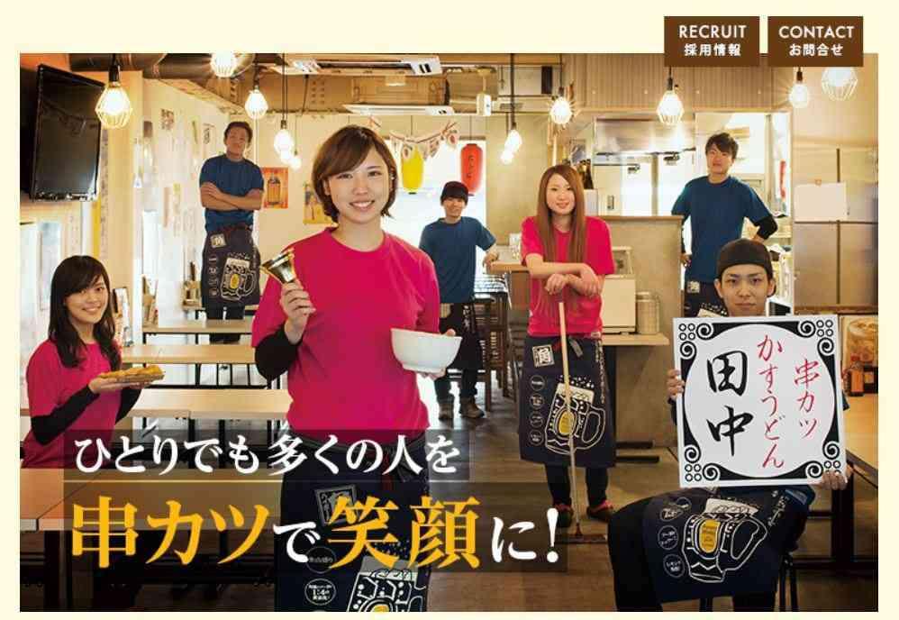 串カツ田中、ほぼ全店舗を「禁煙」に なぜ?