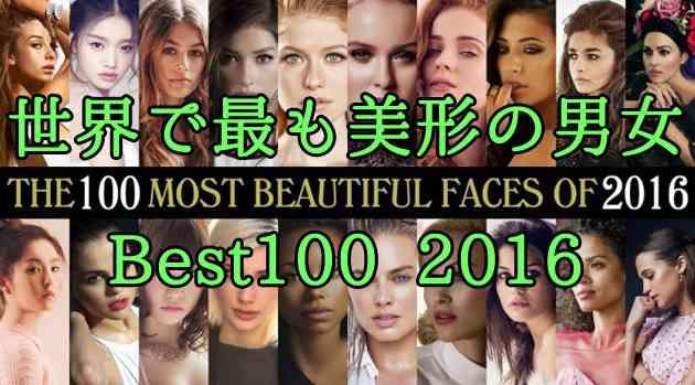 世界で最も美形の男女 Best 100を見てみよう : ゆるい生活向上委員会