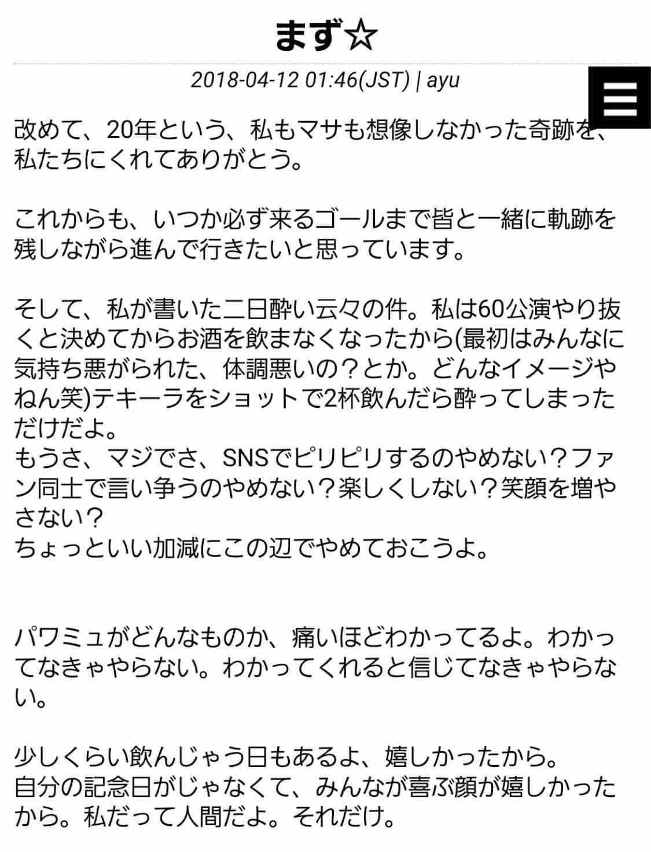 浜崎あゆみ、20周年ツアー幕開けしたばかりの