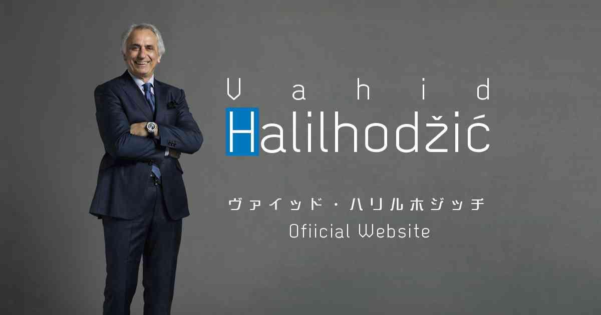 ヴァイッド・ハリルホジッチ 公式ウェブサイト » contact