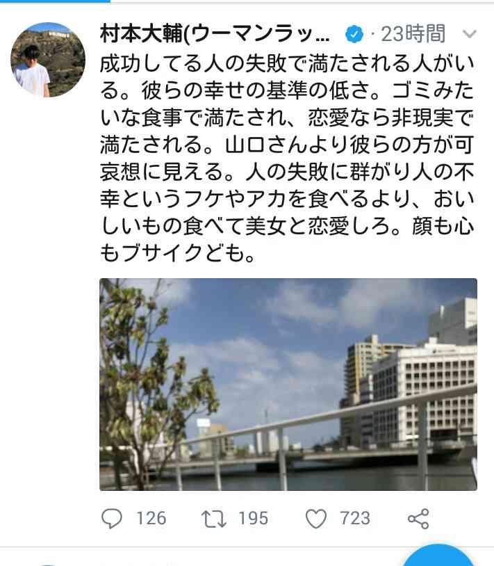 ウーマン村本大輔、TOKIO山口達也を擁護?「炎上狙い」投稿の指摘も