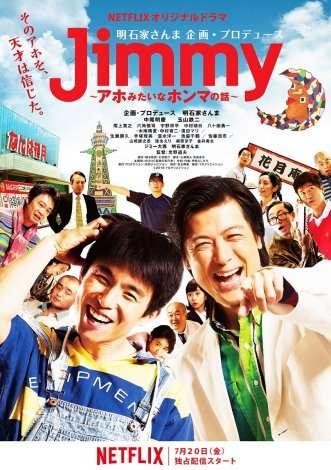 明石家さんまプロデュース、Netflixドラマ『Jimmy』7・20配信開始