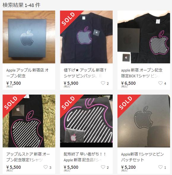 Apple新宿のオープン記念品 早速オークションサイトに多数出品