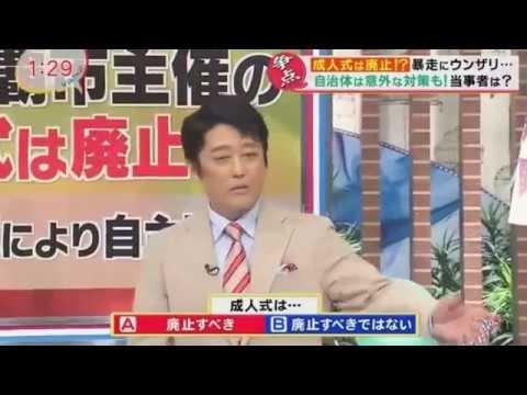 """坂上忍 高橋真麻に突然のセクハラ発言""""おっぱいデカいね""""&成人式は必要か? - YouTube"""