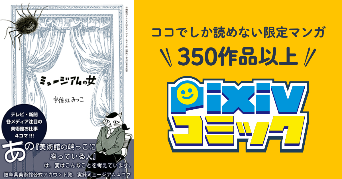 ミュージアムの女 - pixivコミック | 無料連載マンガ