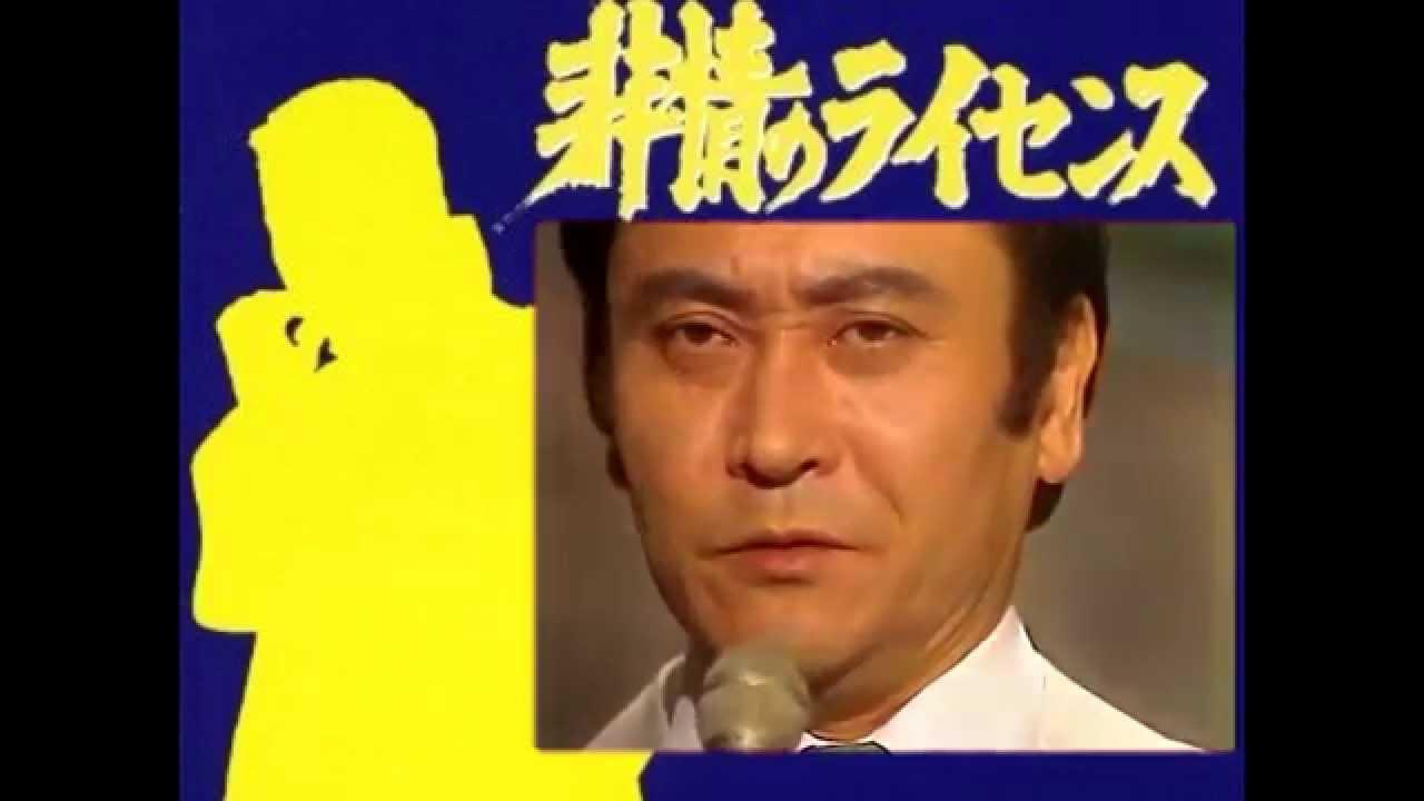 昭和ブルース 天知茂 - YouTube