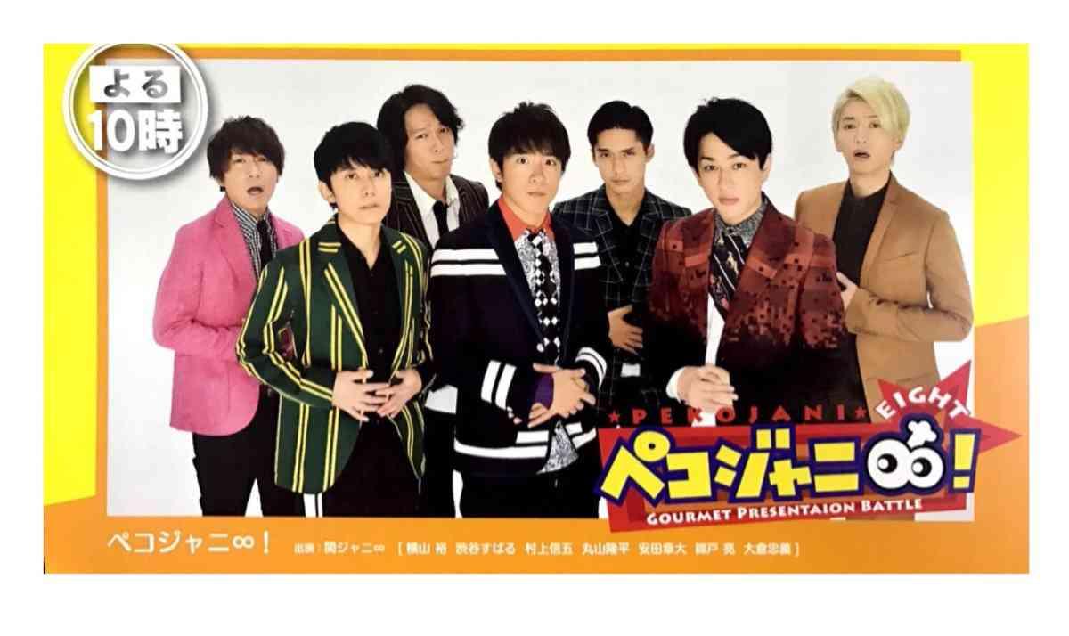 渋谷すばる『ペコジャニ∞!』最後の出演は7月前後、TBS「調整中」
