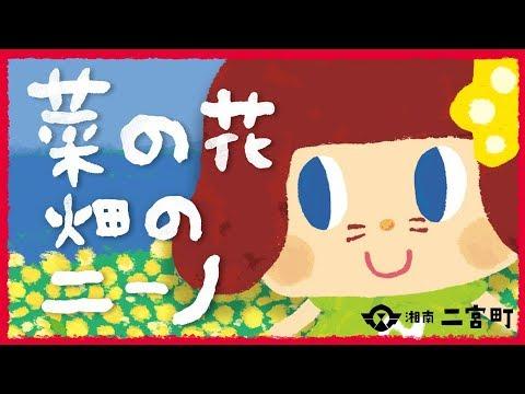 菜の花畑のニーノ ~二宮町においでよ!~ - YouTube