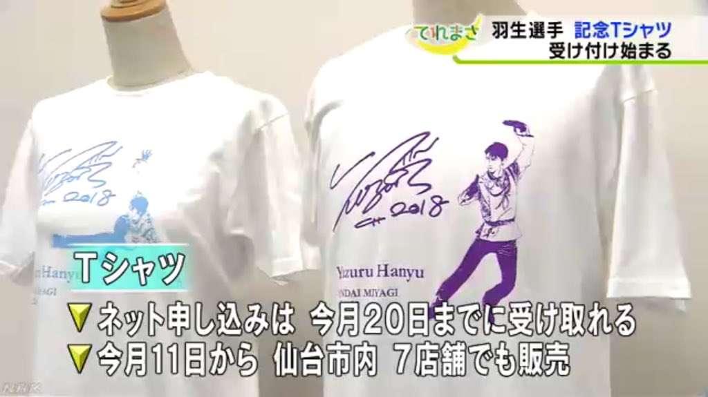 羽生結弦シャツ、人気で高騰 仙台市長ネット競売の自制訴え