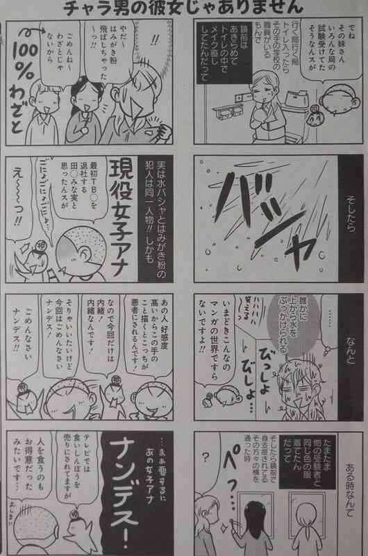 """水卜アナ""""独立話""""に「え?」 先輩・森圭介アナが反応伝える"""