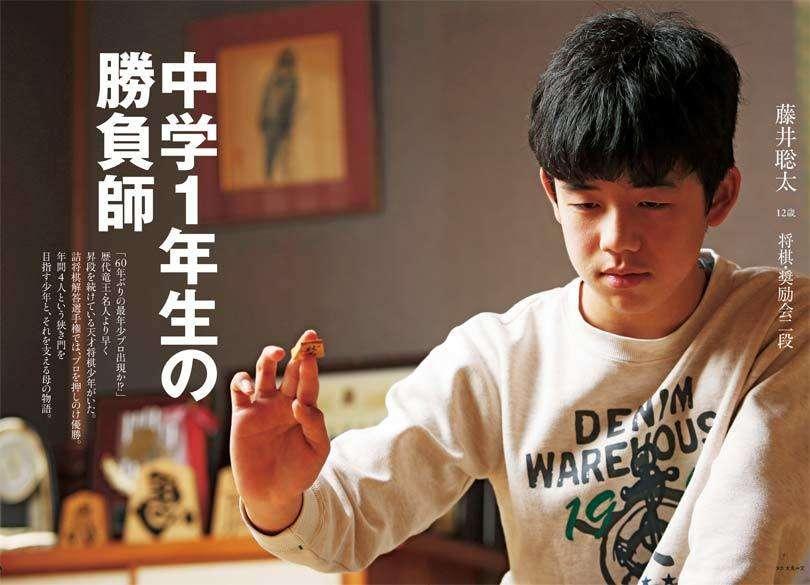 藤井聡太四段密着「新幹線で号泣した日」 | プレジデントオンライン | PRESIDENT Online