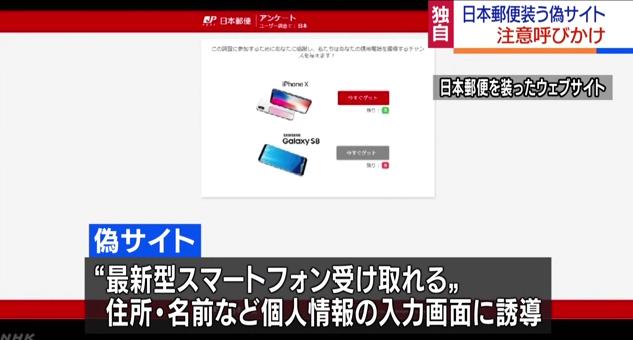 日本郵便装う偽サイトに注意を 個人情報盗み取る目的か
