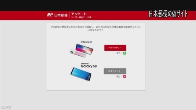 日本郵便装う偽サイトに注意を 個人情報盗み取る目的か   NHKニュース