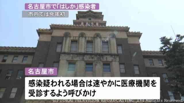 妊娠中感染すると流産も…名古屋で今年初のはしか患者 新幹線利用して帰省後に診断