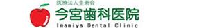 審美歯科 今宮歯科医院