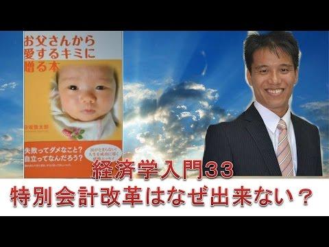 経済学入門33 特別会計改革はなぜ出来ない? - YouTube
