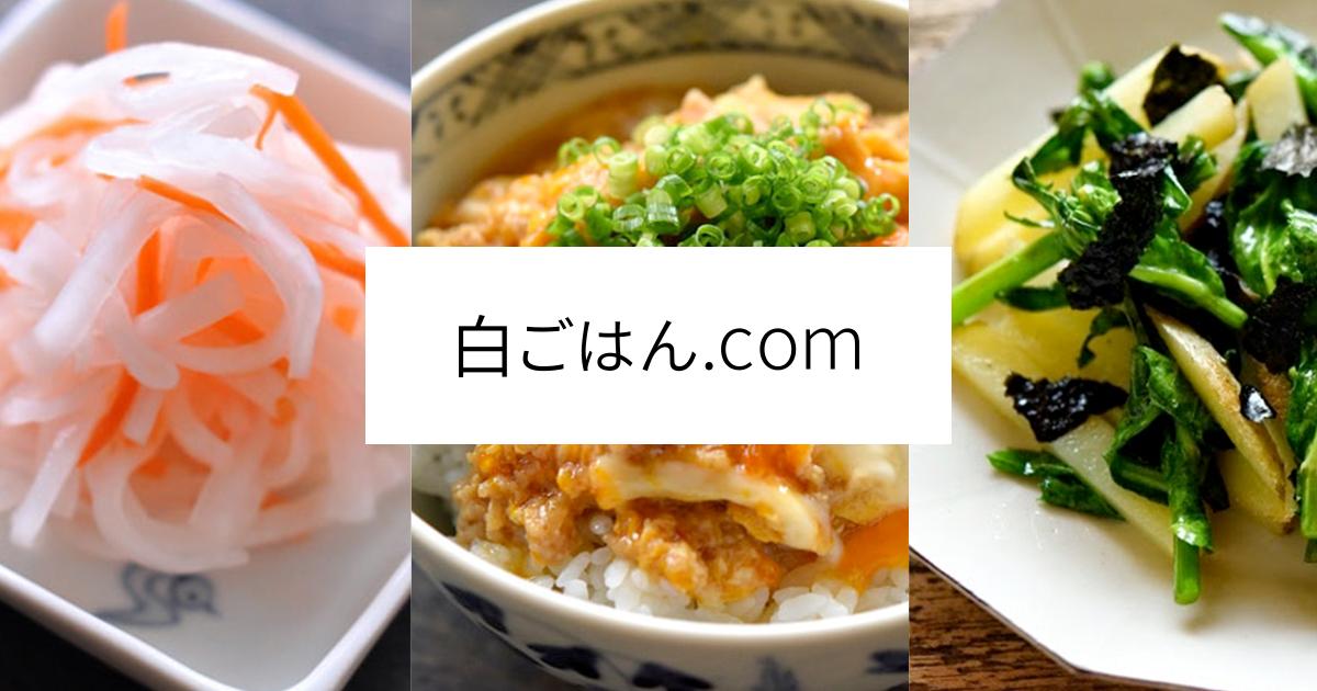 白ごはん.com:おもてなしから基本まで いちばん丁寧な和食レシピサイト