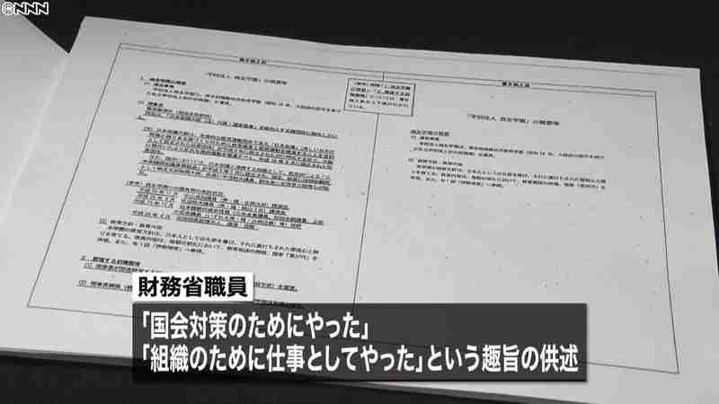 """地検、理財局職員を任意聴取""""組織のため""""(日本テレビ系(NNN)) - Yahoo!ニュース"""