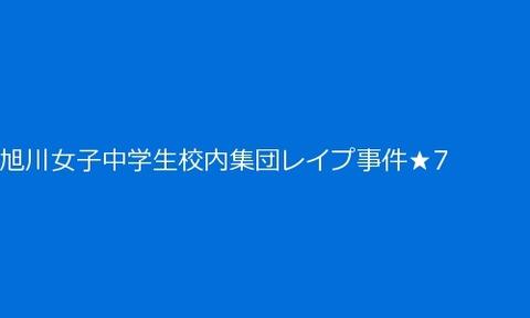 旭川女子中学生校内集団レイプ事件★7  - 少年犯罪(1) : ナルログ
