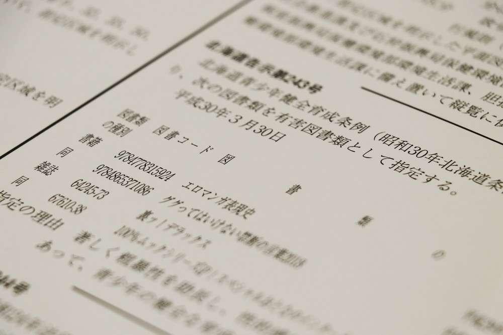 全文表示 | 『エロマンガ表現史』研究書なのに有害図書?北海道指定に識者「行き過ぎ」 : J-CASTニュース