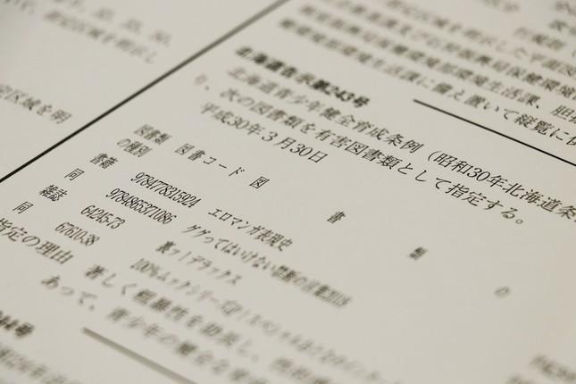 『エロマンガ表現史』研究書なのに有害図書? 北海道指定に識者「行き過ぎ」