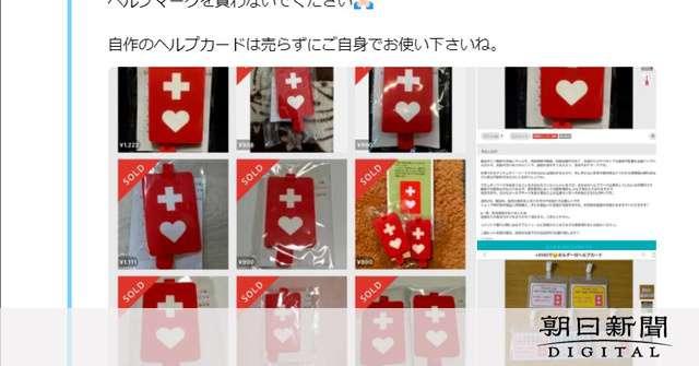 無料のヘルプマーク、ネットで売買 取りに行けない人も:朝日新聞デジタル