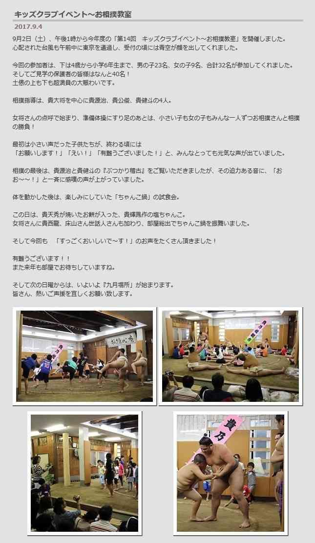 女児の土俵禁止は「貴乃花が言った」 横野レイコ明かすも貴乃花部屋の相撲教室には「女の子参加」 : J-CASTニュース