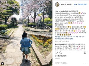 安藤美姫、娘5歳の誕生日に「生まれてきてくれてありがとう」シンママとして感謝を明かす(1ページ目) - デイリーニュースオンライン