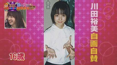 【画像】川田裕美アナが『ダウンタウンDX』で自画自賛の学生時代写真を公開 : なんでもnews実況まとめページ目