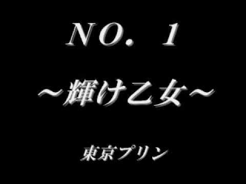 NO,1 輝け乙女 - YouTube