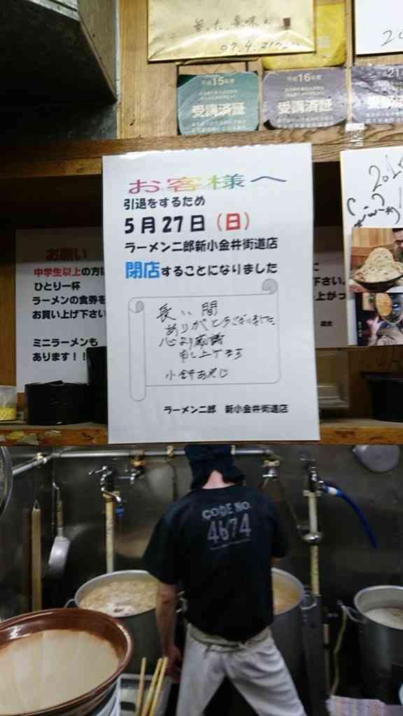 「ラーメン二郎」新小金井街道店が閉店! ファン「ショックで手が震えた」...新橋店も : J-CASTニュース