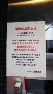 「ラーメン二郎」の都内2店舗が立て続けに閉店 ファン「ショックで手が震えた」
