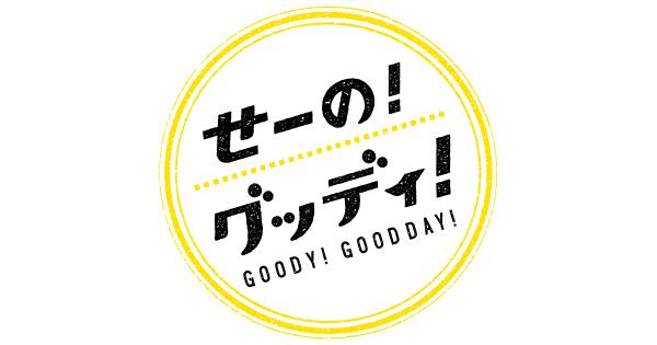 直撃LIVE グッディ!「せーの!グッディ!」