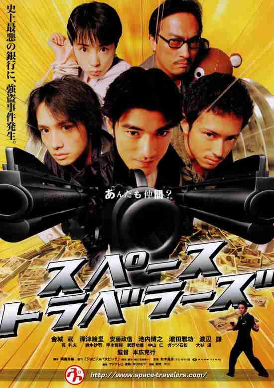 スペーストラベラーズ - 作品 - Yahoo!映画