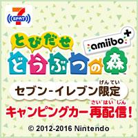 『とびだせ どうぶつの森 amiibo+』セブンスポットキャンペーン