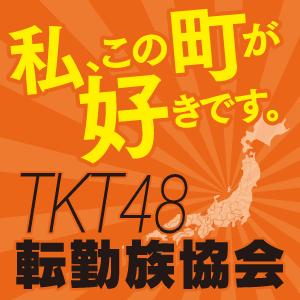 TKT48について|TKT48 転勤族協会
