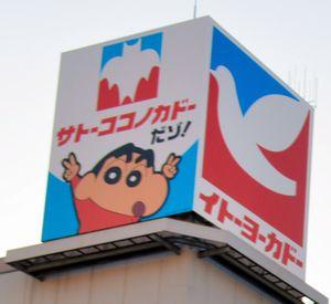 【クレヨンしんちゃん】「サトーココノカドー春日部店」営業開始 6月3日まで
